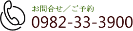 お問合せ/ご予約 0982-33-3900